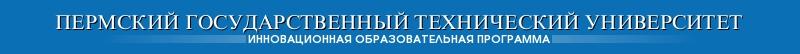 ПГТУ - Инновационно образовательная программа