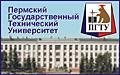 Пермский Государственный Технический Университет